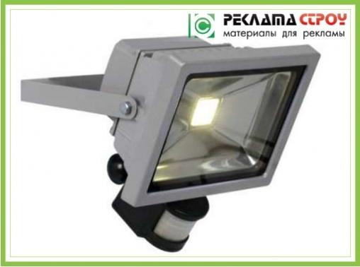 Светодиодный прожектор с датчиком движения (матричные)