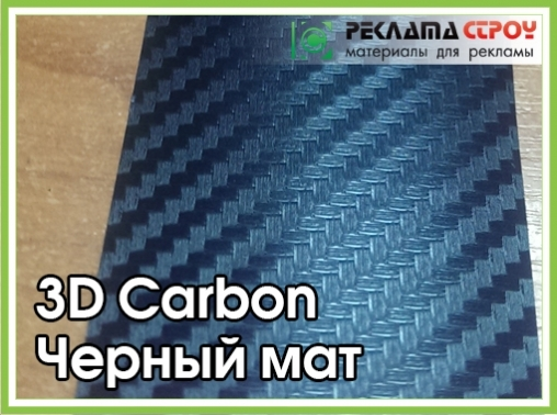 3d карбон