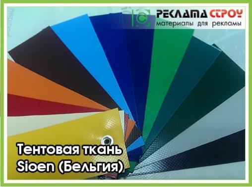 Баннерная ткань SIOEN цветная.