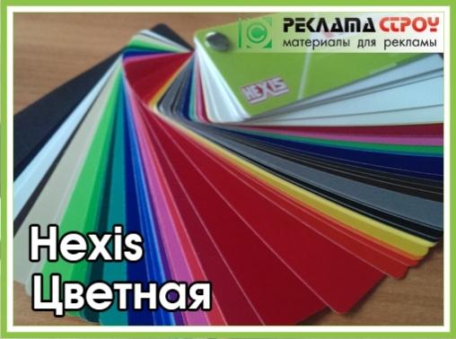 Хексис цветная