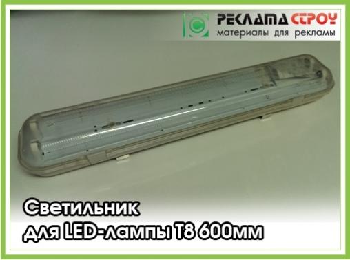 Светильник для LED лампы Т8 2*600mm