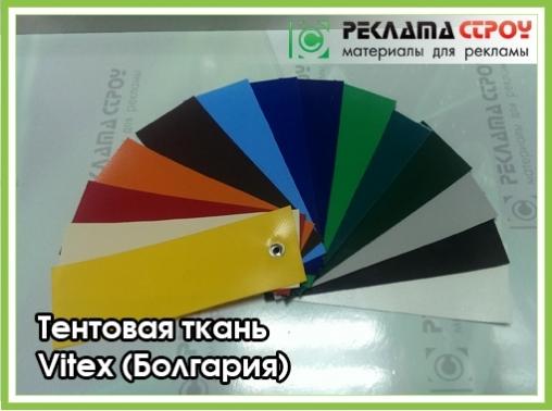 Баннерная ткань VITEX цветная.