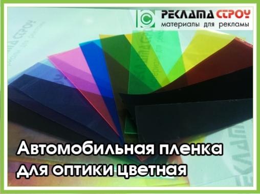 Пленка для оптики цветная