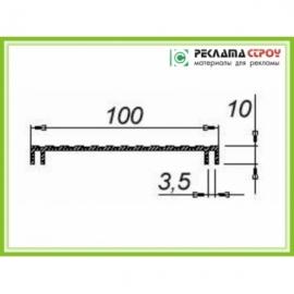 Профиль для лайтбокса  100 мм